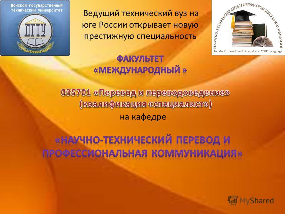 Ведущий технический вуз на юге России открывает новую престижную специальность на кафедре