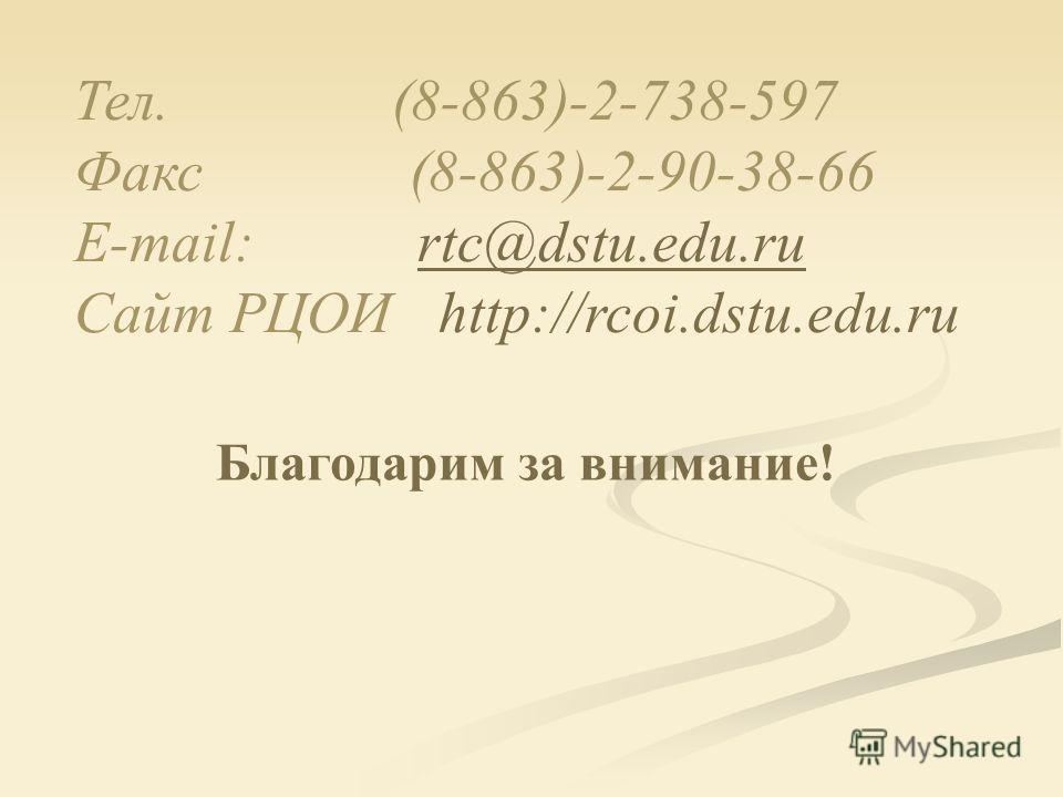 Тел. (8-863)-2-738-597 Факс (8-863)-2-90-38-66 E-mail: rtc@dstu.edu.rurtc@dstu.edu.ru Сайт РЦОИ http://rcoi.dstu.edu.ru Благодарим за внимание!