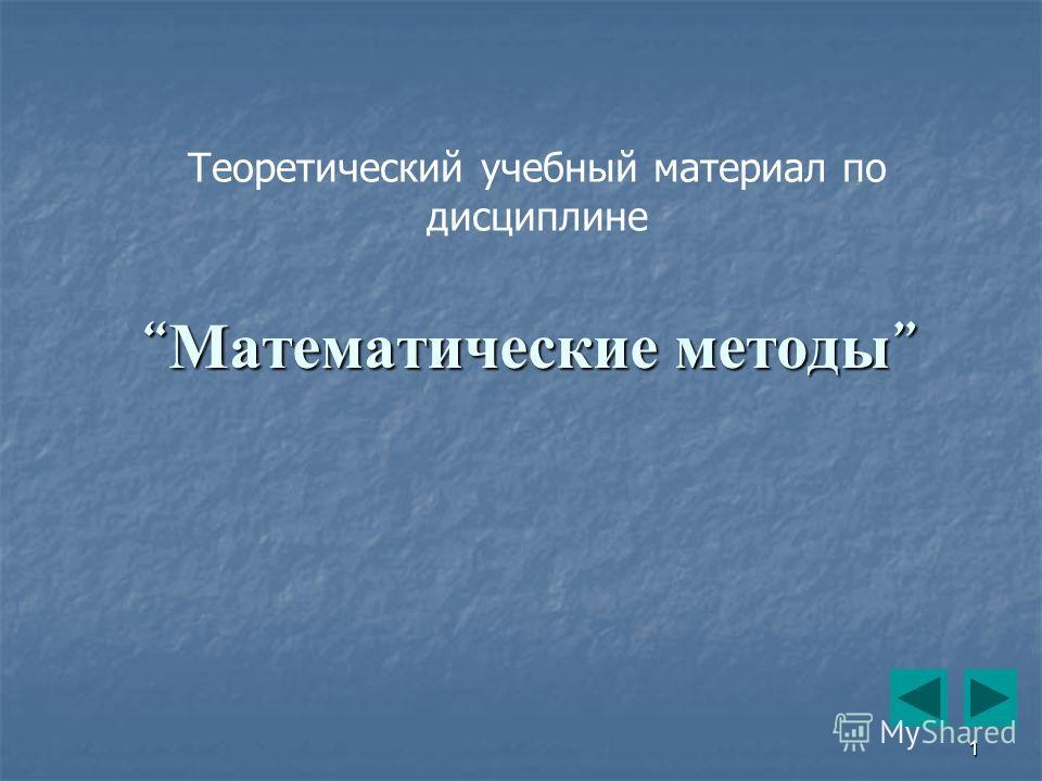 1 Математические методы Математические методы Теоретический учебный материал по дисциплине