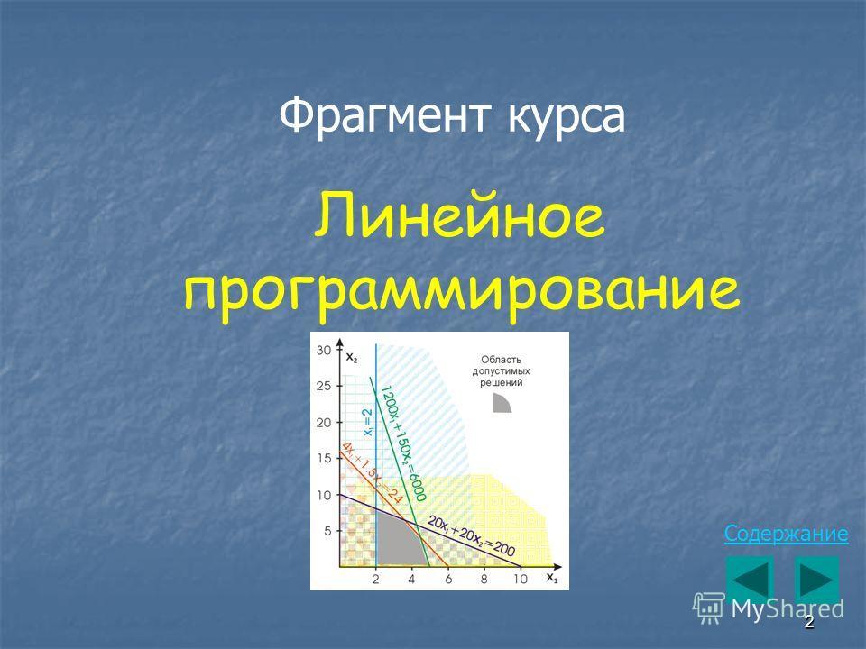 2 Линейное программирование Фрагмент курса Содержание