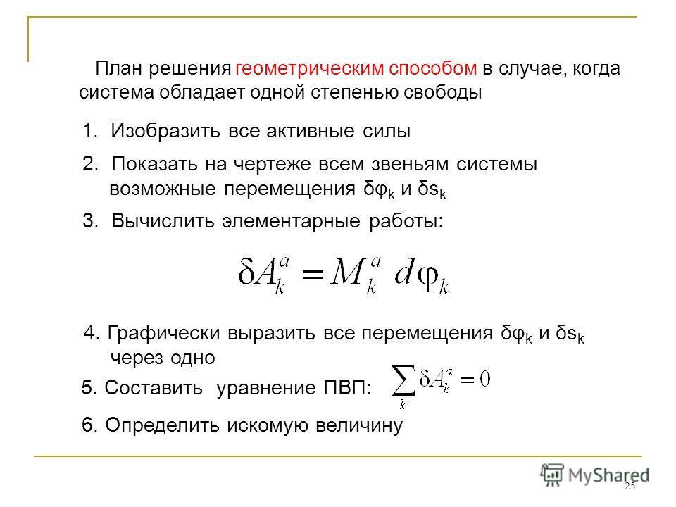 25 План решения геометрическим способом в случае, когда система обладает одной степенью свободы 2. Показать на чертеже всем звеньям системы возможные перемещения δφ k и δs k 2. Показать на чертеже всем звеньям системы возможные перемещения δφ k и δs