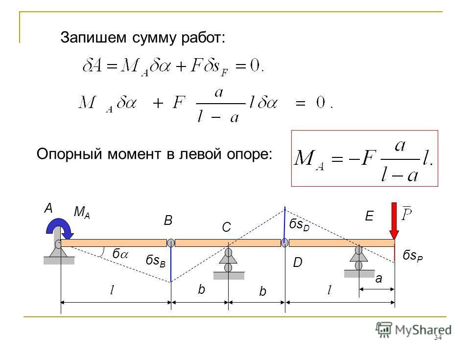34 Запишем сумму работ: Опорный момент в левой опоре: б бsPбsP бsBбsB MAMA A B a l l C D E b b бsDбsD