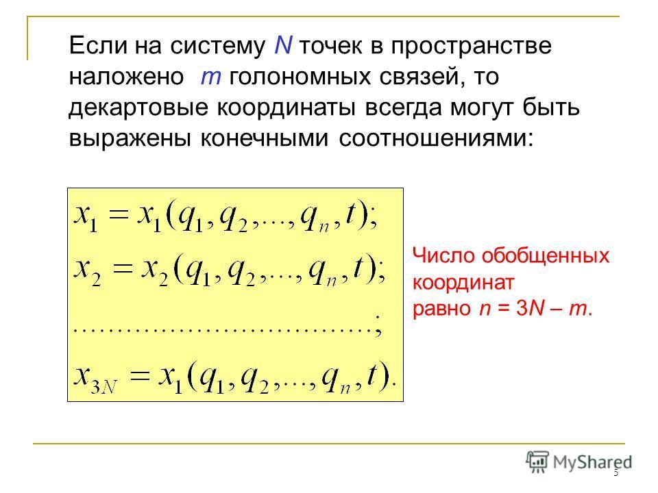 5 Если на систему N точек в пространстве наложено m голономных связей, то декартовые координаты всегда могут быть выражены конечными соотношениями: Число обобщенных координат равно n = 3N – m.