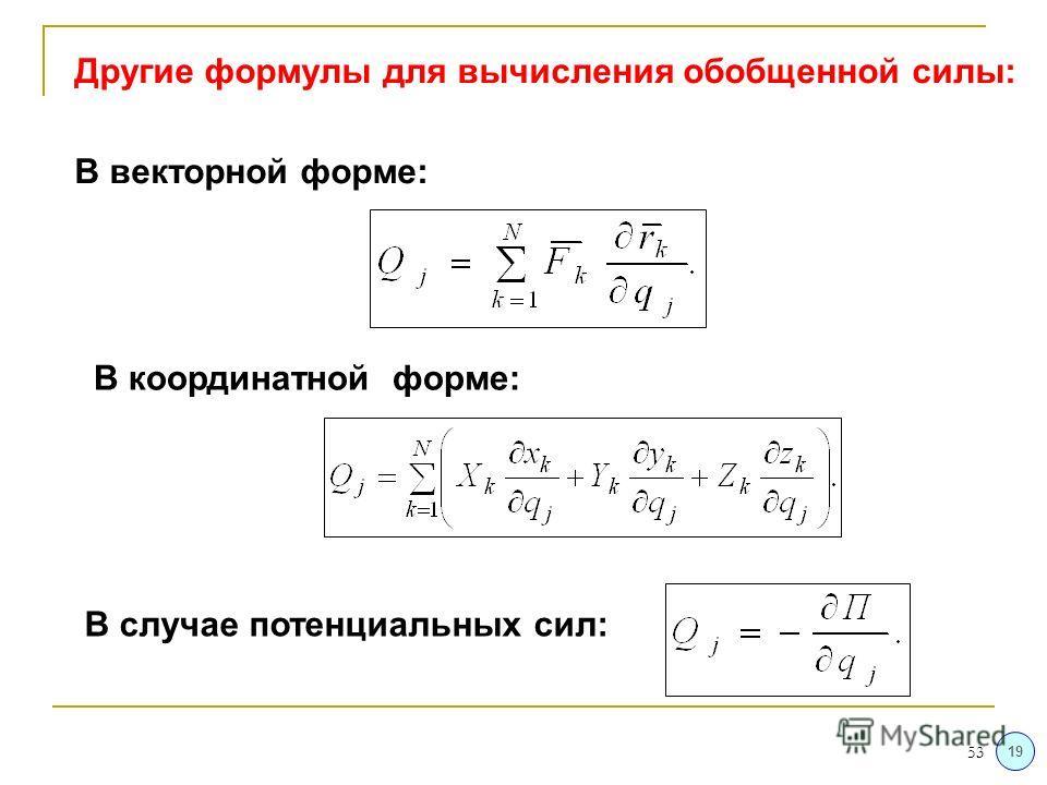 53 1919 Другие формулы для вычисления обобщенной силы: В векторной форме: В координатной форме: В случае потенциальных сил: