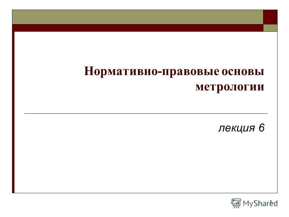 Нормативно-правовые основы метрологии лекция 6 1