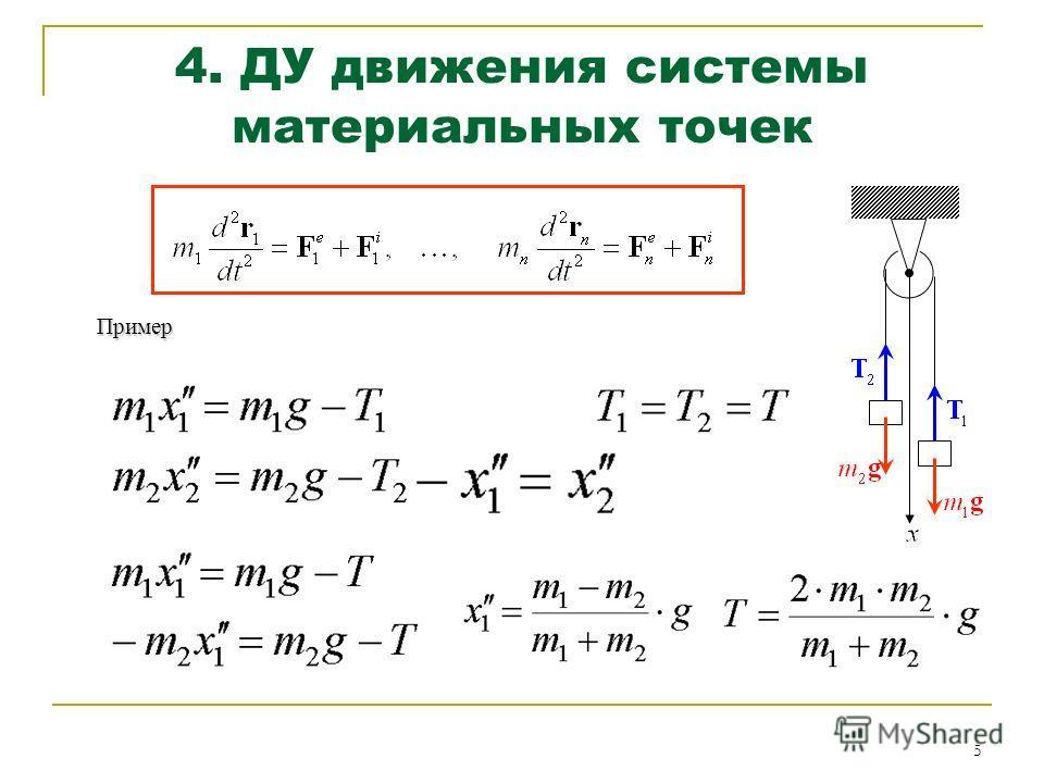 5 4. ДУ движения системы материальных точек Пример