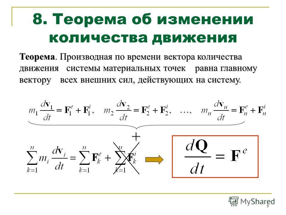 9 8. Теорема об изменении количества движения Теорема. Производная по времени вектора количества движения системы материальных точек равна главному вектору всех внешних сил, действующих на систему. +