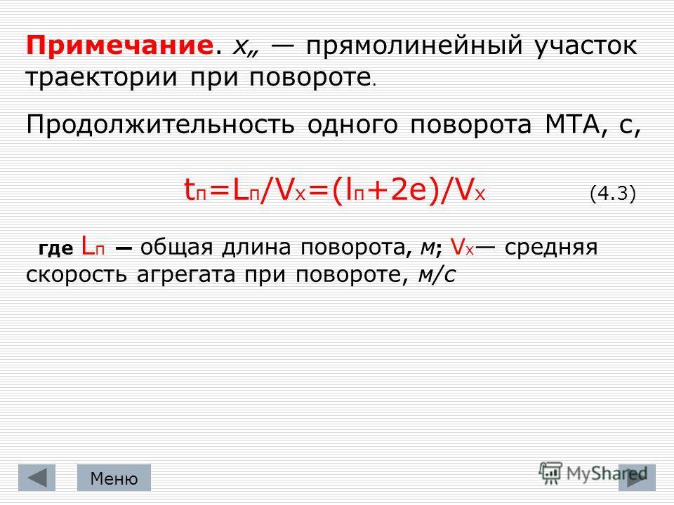 Примечание. х прямолинейный участок траектории при повороте. Продолжительность одного поворота МТА, с, t п =L п /V x =(l п +2e)/V x (4.3) где L п общая длина поворота, м ; V x средняя скорость агрегата при повороте, м/с Меню