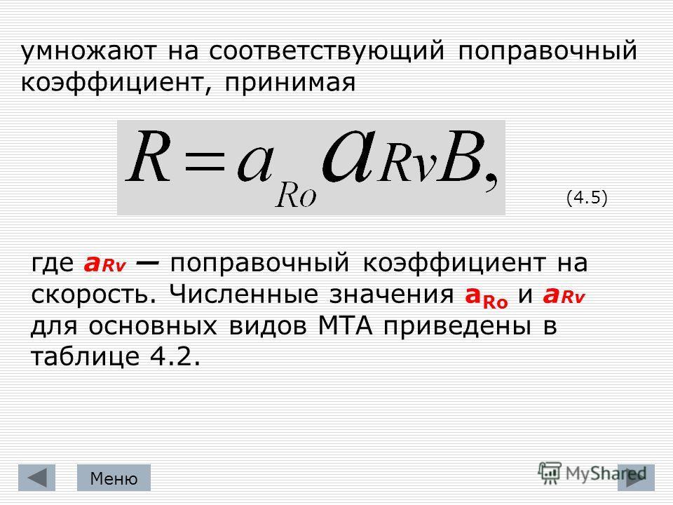умножают на соответствующий поправочный коэффициент, принимая (4.5) где a Rv поправочный коэффициент на скорость. Численные значения а Rо и a Rv для основных видов МТА приведены в таблице 4.2. Меню