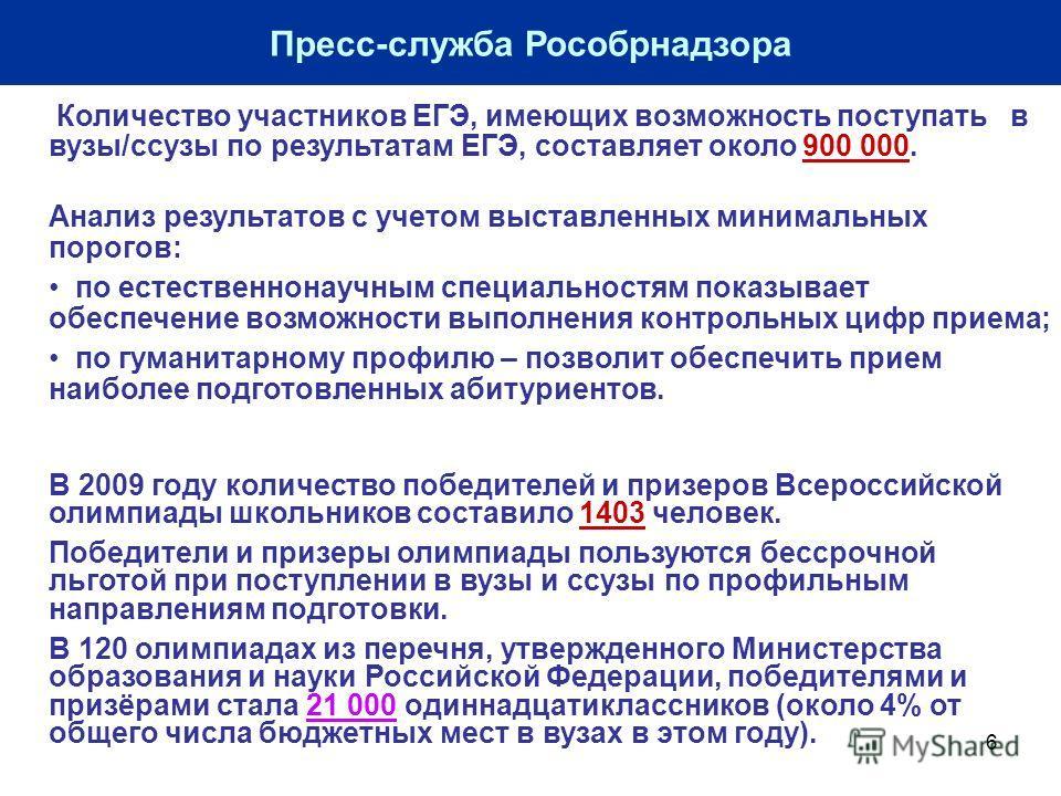 6 Пресс-служба Рособрнадзора Количество участников ЕГЭ, имеющих возможность поступать в вузы/ссузы по результатам ЕГЭ, составляет около 900 000. Анализ результатов с учетом выставленных минимальных порогов: по естественнонаучным специальностям показы