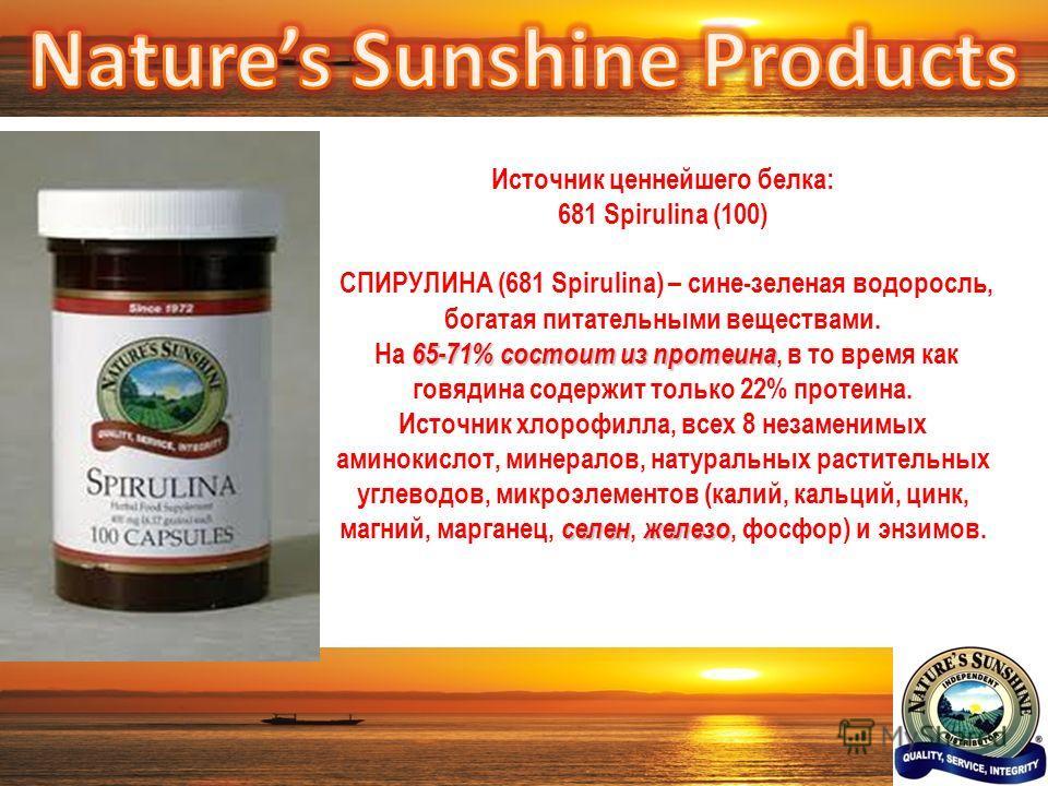 Источник ценнейшего белка: 681 Spirulina (100) СПИРУЛИНА (681 Spirulina) – сине-зеленая водоросль, богатая питательными веществами. 65-71% состоит из протеина На 65-71% состоит из протеина, в то время как говядина содержит только 22% протеина. селенж