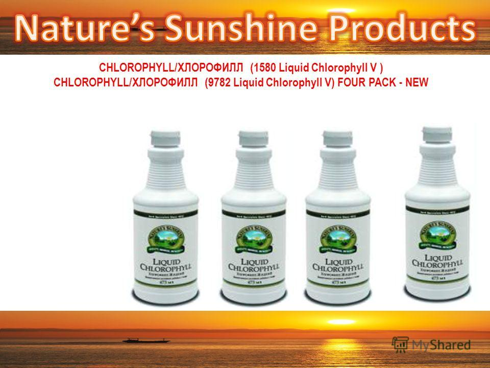 CHLOROPHYLL/ХЛОРОФИЛЛ (1580 Liquid Chlorophyll V ) CHLOROPHYLL/ХЛОРОФИЛЛ (9782 Liquid Chlorophyll V) FOUR PACK - NEW