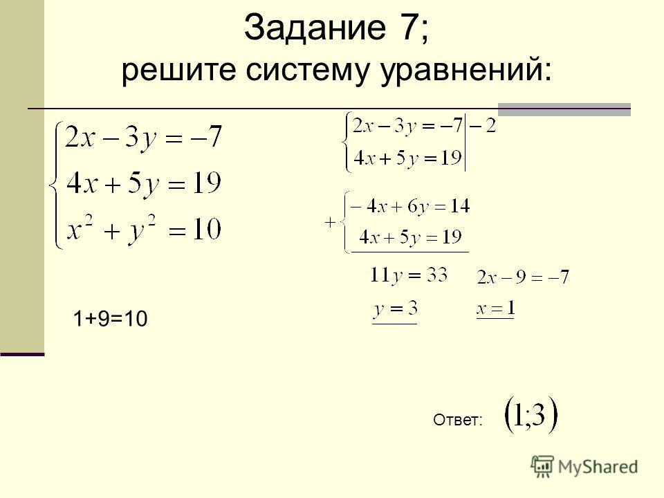 Задание 7; решите систему уравнений: Ответ: 1+9=10