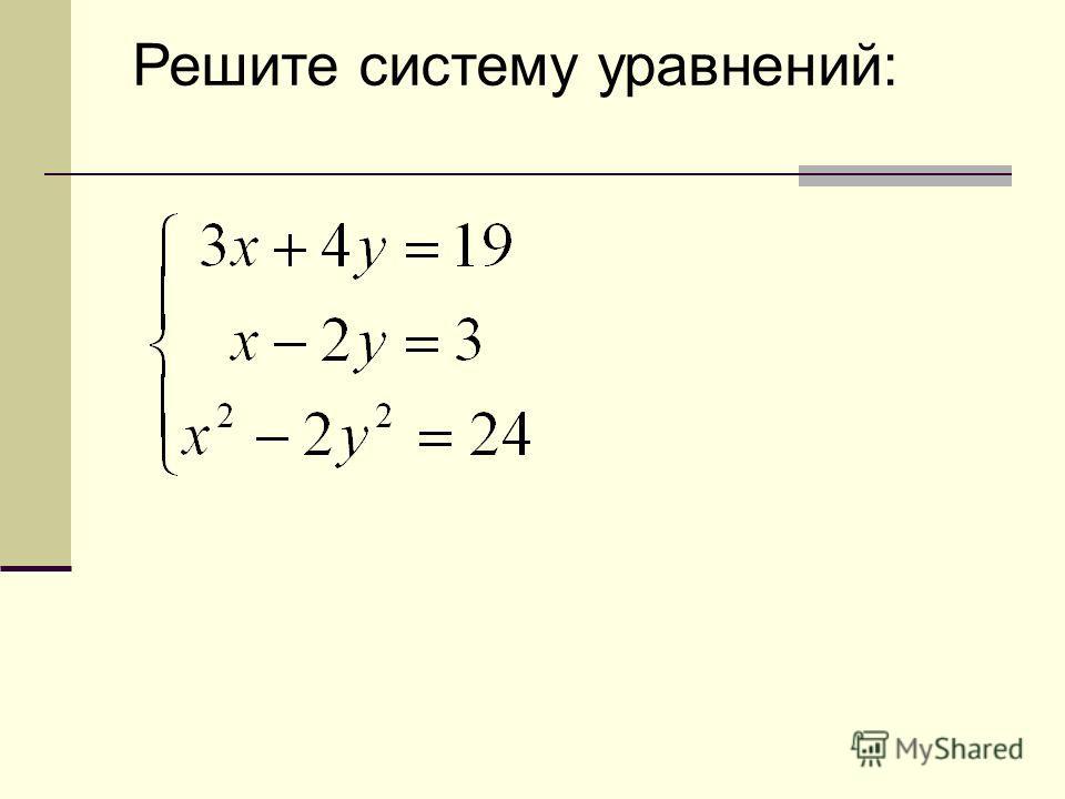 Решите систему уравнений: