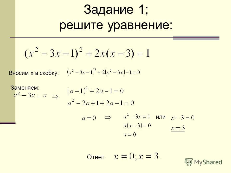 Задание 1; решите уравнение: Вносим x в скобку: Заменяем: или Ответ: