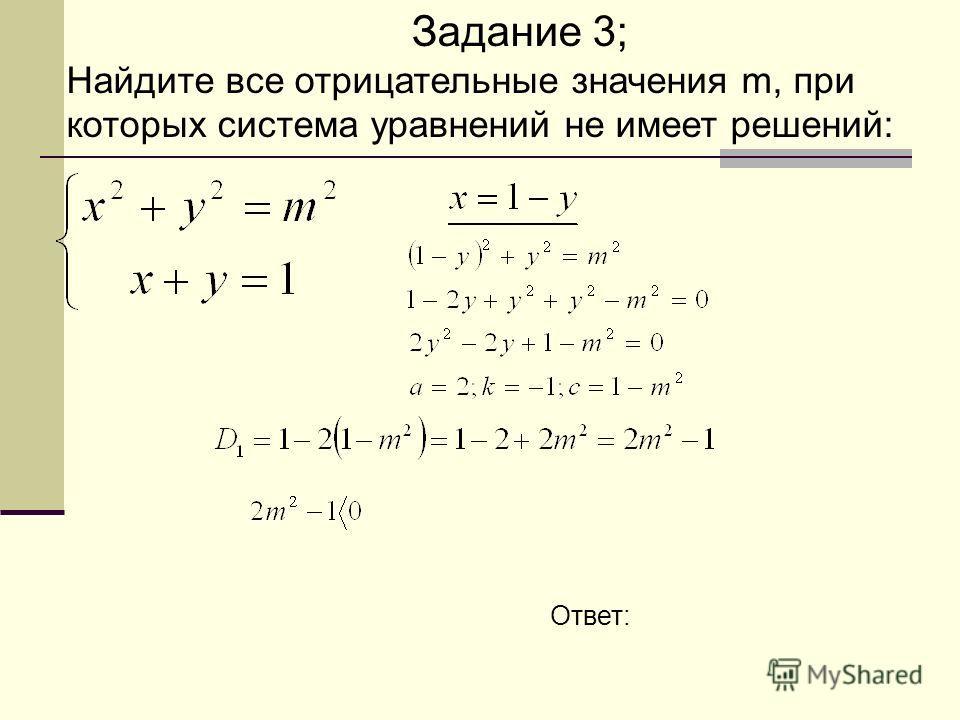 Задание 3; Найдите все отрицательные значения m, при которых система уравнений не имеет решений: Ответ: