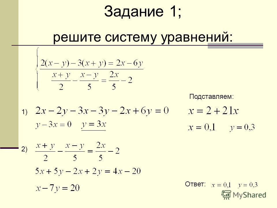 Задание 1; решите систему уравнений: 1) 2) Подставляем: Ответ: