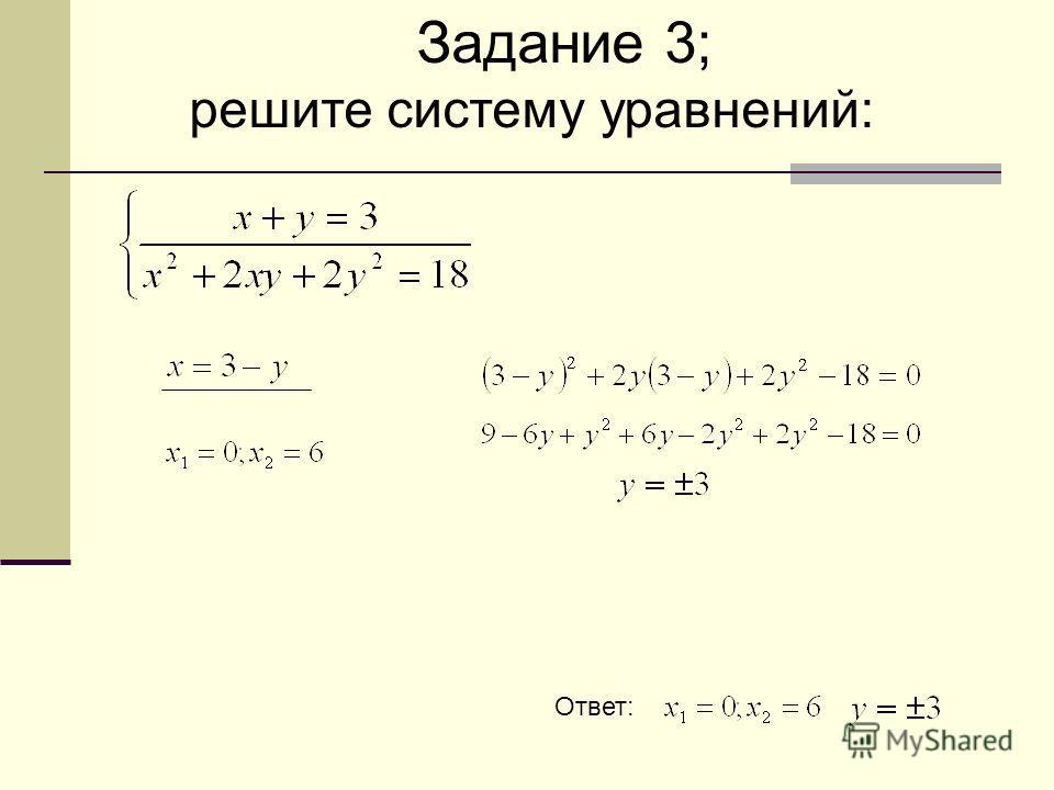Задание 3; решите систему уравнений: Ответ: