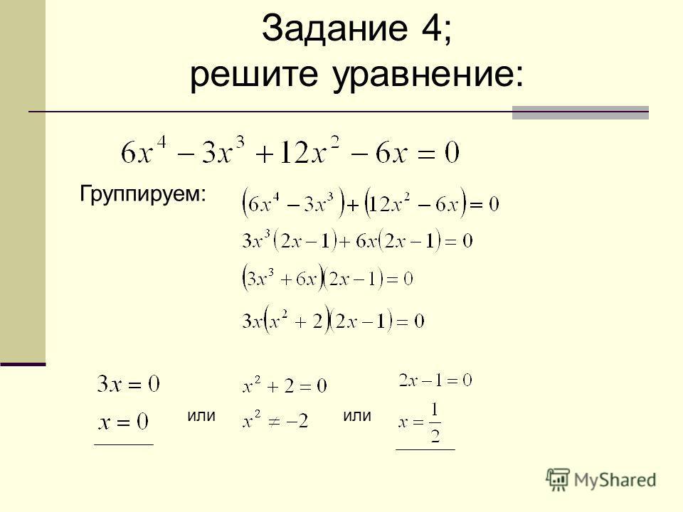 Задание 4; решите уравнение: Группируем: или