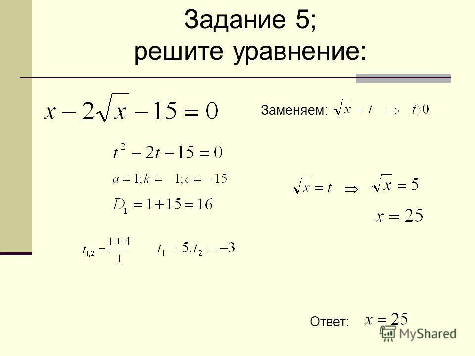 Задание 5; решите уравнение: Заменяем: Ответ: