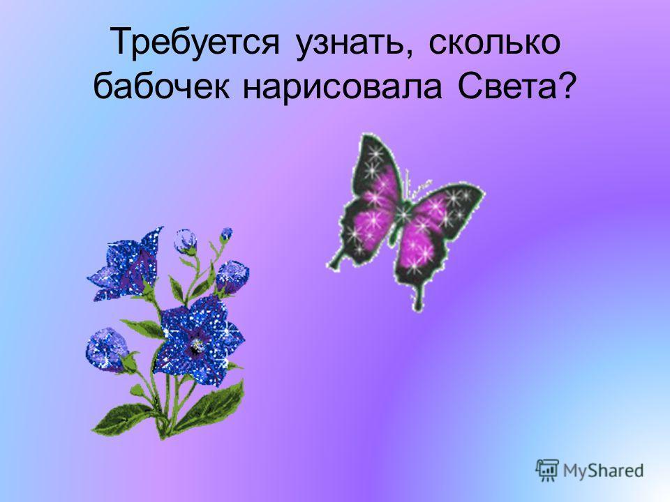 Требуется узнать, сколько бабочек нарисовала Света ?