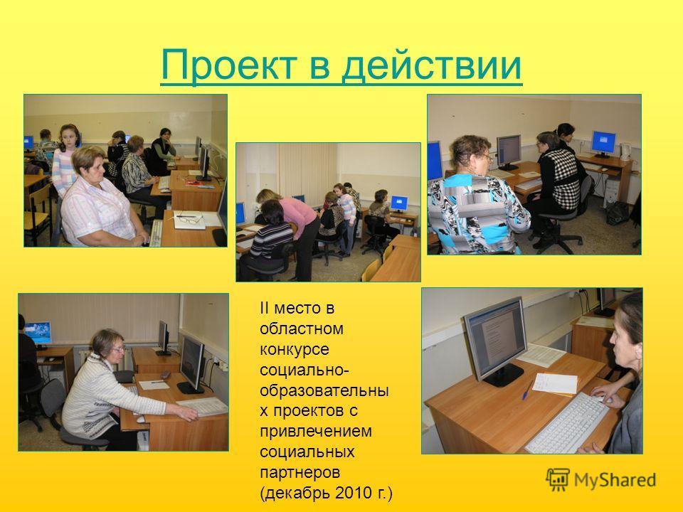 Проект в действии II место в областном конкурсе социально- образовательны х проектов с привлечением социальных партнеров (декабрь 2010 г.)