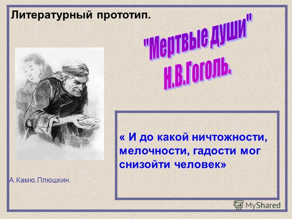 « И до какой ничтожности, мелочности, гадости мог снизойти человек» А.Камю.Плюшкин. Литературный прототип.