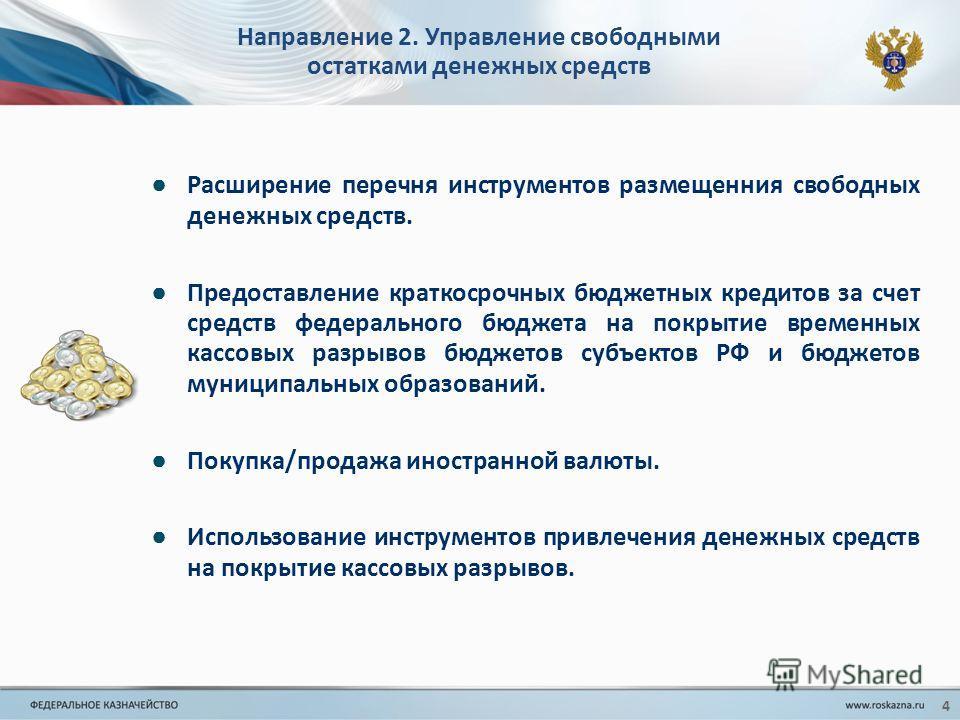Направление 2. Управление свободными остатками денежных средств Расширение перечня инструментов размещенния свободных денежных средств. Предоставление краткосрочных бюджетных кредитов за счет средств федерального бюджета на покрытие временных кассовы