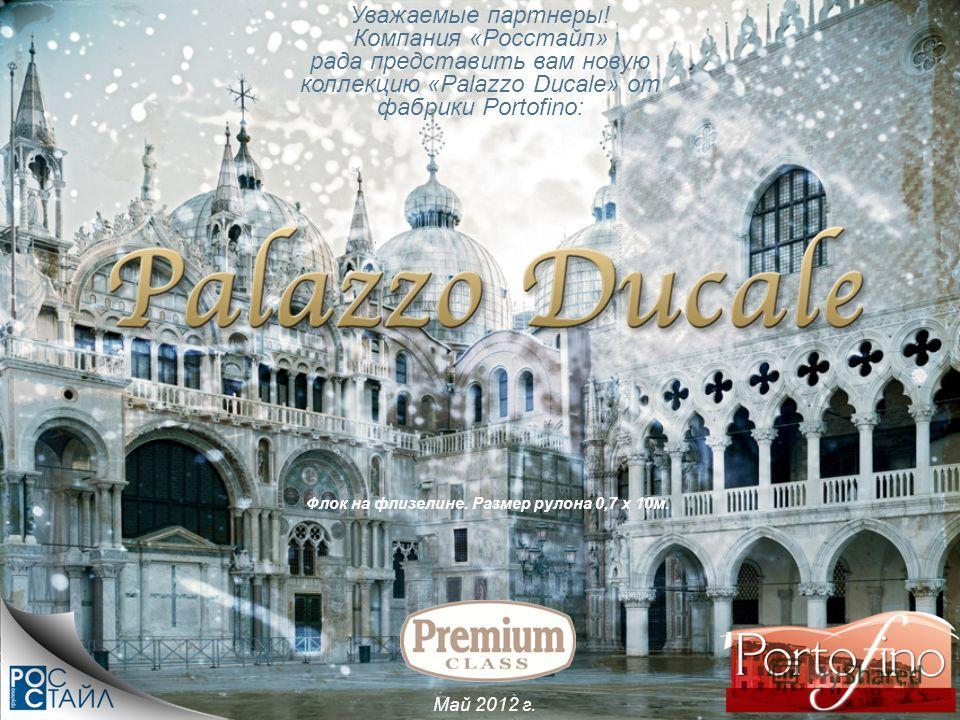 Флок на флизелине. Размер рулона 0,7 х 10м. Уважаемые партнеры! Компания «Росстайл» рада представить вам новую коллекцию «Palazzo Ducale» от фабрики Portofino: Май 2012 г.