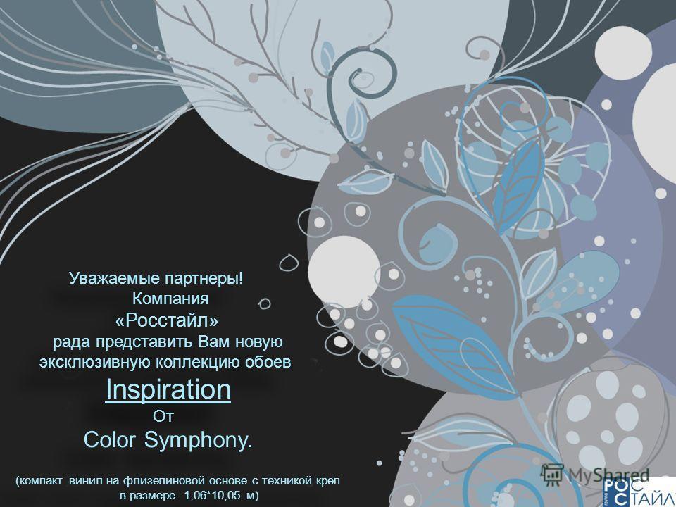 Уважаемые партнеры! Компания «Росстайл» рада представить Вам новую эксклюзивную коллекцию обоев Inspiration От Color Symphony. (компакт винил на флизелиновой основе с техникой креп в размере 1,06*10,05 м) Уважаемые партнеры! Компания «Росстайл» рада