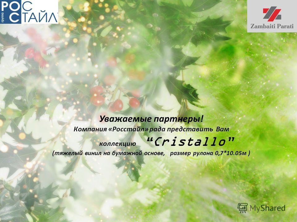 Уважаемые партнеры! Компания «Росстайл» рада представить Вам коллекцию Cristallo (тяжелый винил на бумажной основе, размер рулона 0,7*10.05м )