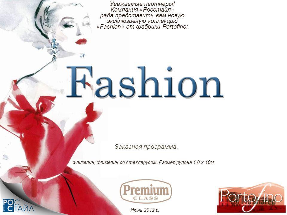 Флизелин, флизелин со стеклярусом. Размер рулона 1,0 х 10м. Уважаемые партнеры! Компания «Росстайл» рада представить вам новую эксклюзивную коллекцию «Fashion» от фабрики Portofino: Июнь 2012 г. Заказная программа.