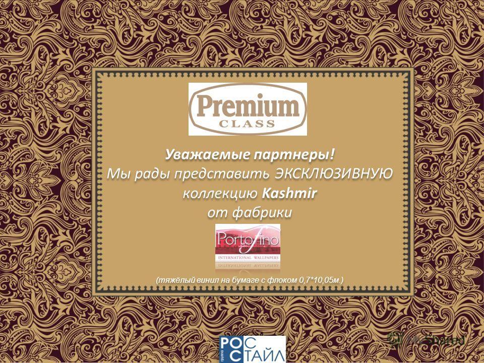 Уважаемые партнеры! Мы рады представить ЭКСКЛЮЗИВНУЮ коллекцию Kashmir от фабрики Portofina (тяжёлый винил на бумаге с флоком 0,7*10,05м.) Уважаемые партнеры! Мы рады представить ЭКСКЛЮЗИВНУЮ коллекцию Kashmir от фабрики Portofina (тяжёлый винил на б