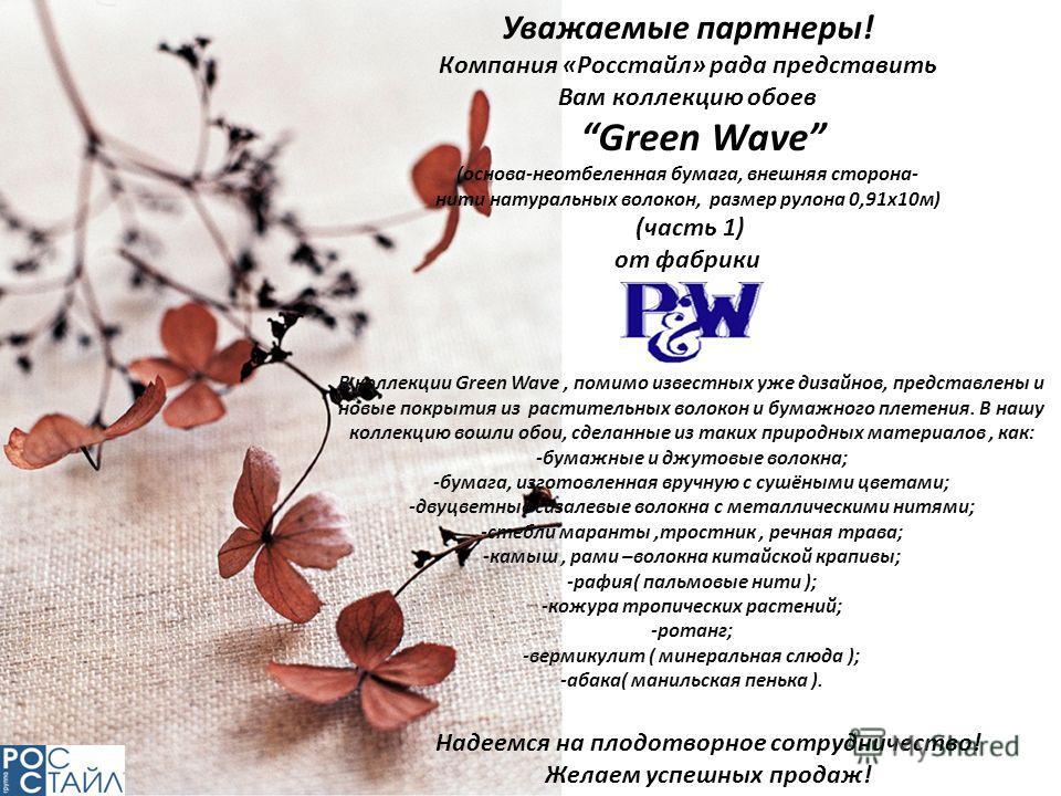В коллекции Green Wave, помимо известных уже дизайнов, представлены и новые покрытия из растительных волокон и бумажного плетения. В нашу коллекцию вошли обои, сделанные из таких природных материалов, как: -бумажные и джутовые волокна; -бумага, изгот