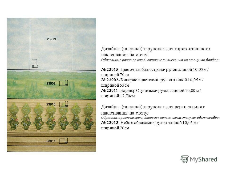 Дизайны (рисунки) в рулонах для горизонтального наклеивания на стену. Обрезанные ровно по краю, готовые к нанесению на стену как бордюр: 23915- Цветочная балюстрада- рулон длиной 10,05 м / шириной 70см 23902- Кипарис с цветками- рулон длиной 10,05 м