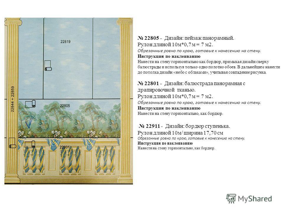 22805 - Дизайн: пейзаж панорамный. Рулон длиной 10м*0,7 м = 7 м2. Обрезанные ровно по краю, готовые к нанесению на стену. Инструкция по наклеиванию Нанести на стену горизонтально как бордюр, примыкая дизайн сверху балюстрады и используя только одно п