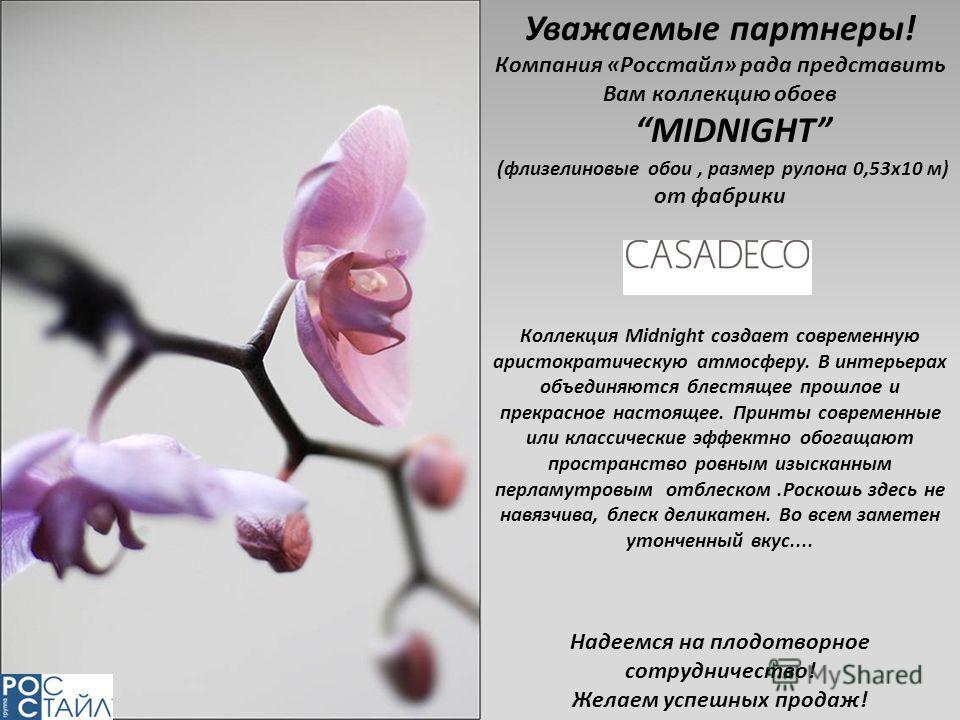 Коллекция Midnight создает современную аристократическую атмосферу. В интерьерах объединяются блестящее прошлое и прекрасное настоящее. Принты современные или классические эффектно обогащают пространство ровным изысканным перламутровым отблеском.Роск