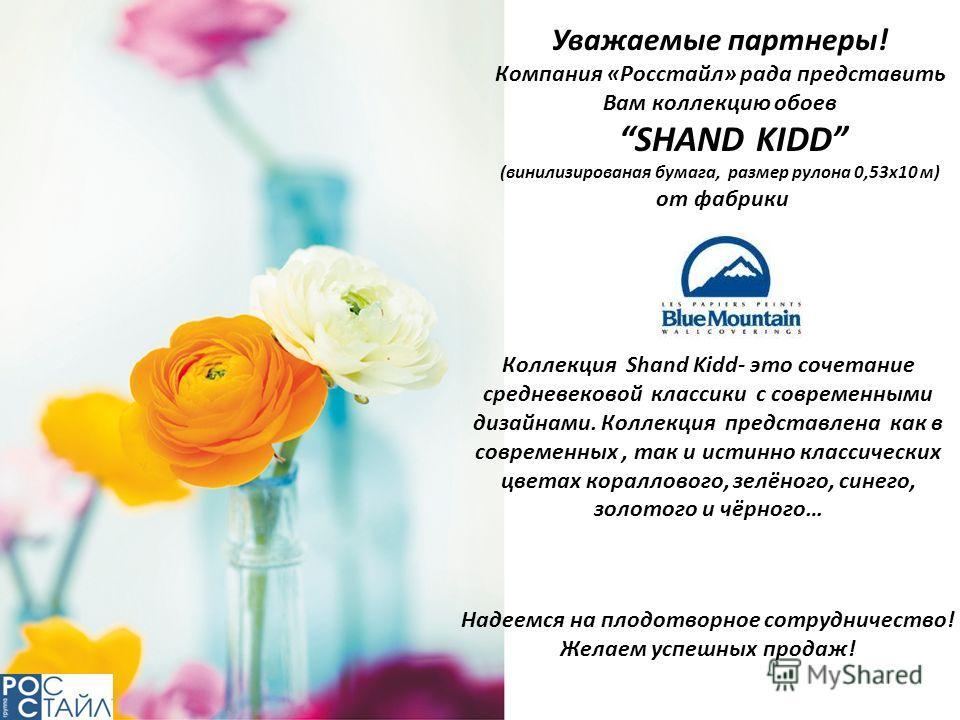 Коллекция Shand Kidd- это сочетание средневековой классики с современными дизайнами. Коллекция представлена как в современных, так и истинно классических цветах кораллового, зелёного, синего, золотого и чёрного… Надеемся на плодотворное сотрудничеств