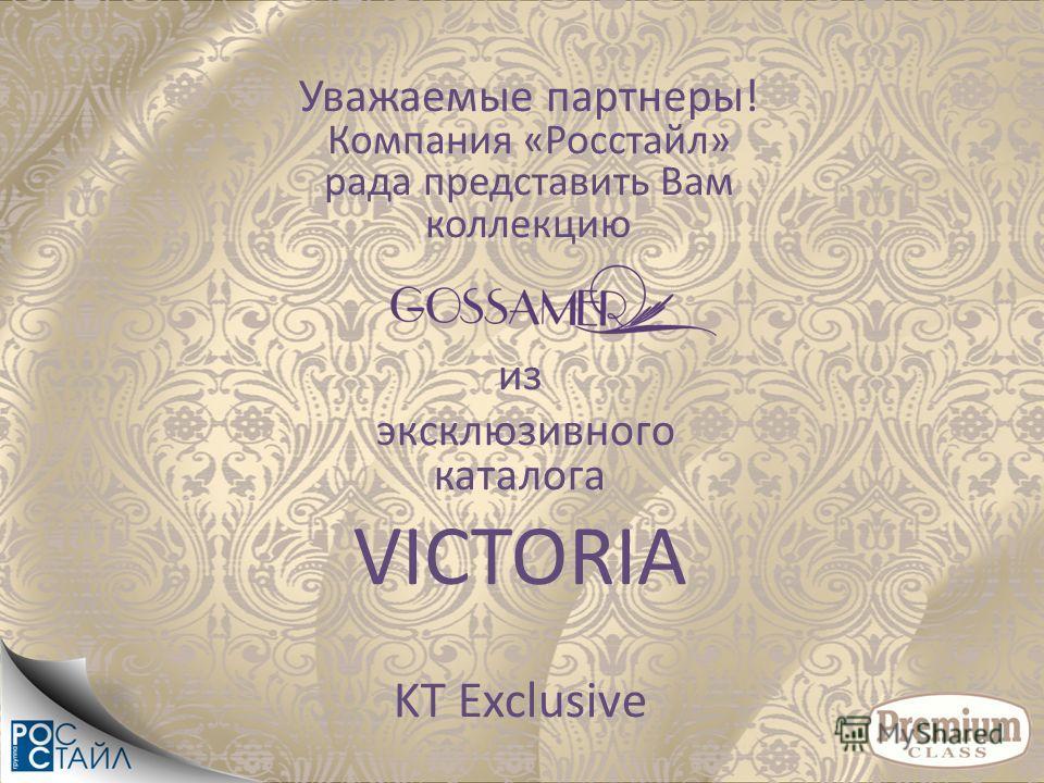 Уважаемые партнеры! Компания «Росстайл» рада представить Вам коллекцию из эксклюзивного каталога VICTORIA KT Exclusive