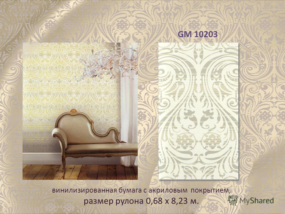 GM 10203 винилизированная бумага с акриловым покрытием, размер рулона 0,68 х 8,23 м.