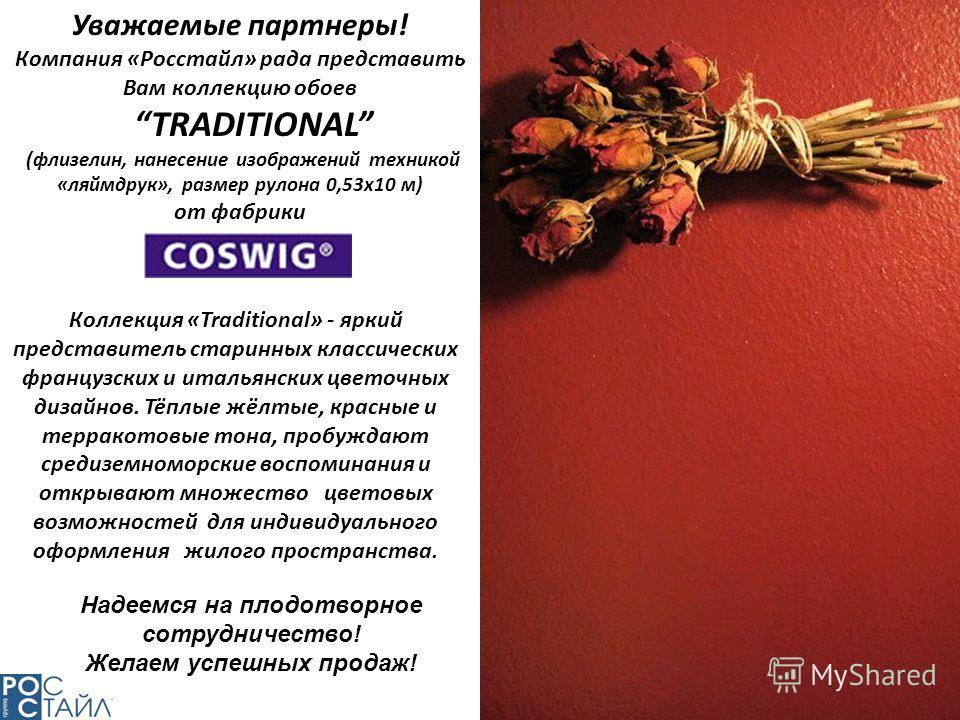 Коллекция «Traditional» - яркий представитель старинных классических французских и итальянских цветочных дизайнов. Тёплые жёлтые, красные и терракотовые тона, пробуждают средиземноморские воспоминания и открывают множество цветовых возможностей для и