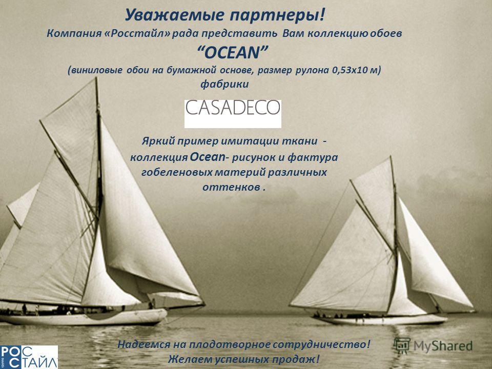 Уважаемые партнеры! Компания «Росстайл» рада представить Вам коллекцию обоев OCEAN (виниловые обои на бумажной основе, размер рулона 0,53х10 м) фабрики Надеемся на плодотворное сотрудничество! Желаем успешных продаж! Яркий пример имитации ткани - кол