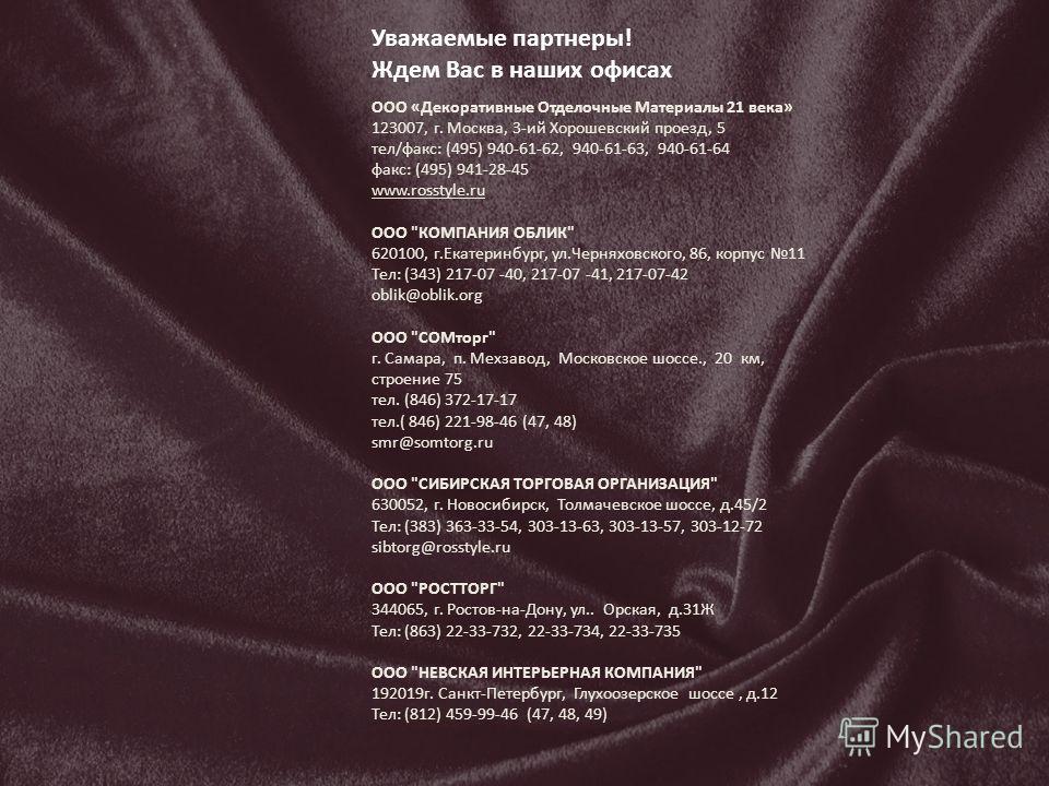 ООО «Декоративные Отделочные Материалы 21 века» 123007, г. Москва, 3-ий Хорошевский проезд, 5 тел/факс: (495) 940-61-62, 940-61-63, 940-61-64 факс: (495) 941-28-45 www.rosstyle.ru ООО