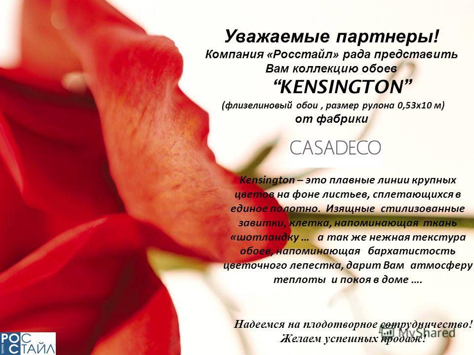 Kensington – это плавные линии крупных цветов на фоне листьев, сплетающихся в единое полотно. Изящные стилизованные завитки, клетка, напоминающая ткань «шотландку … а так же нежная текстура обоев, напоминающая бархатистость цветочного лепестка, дарит