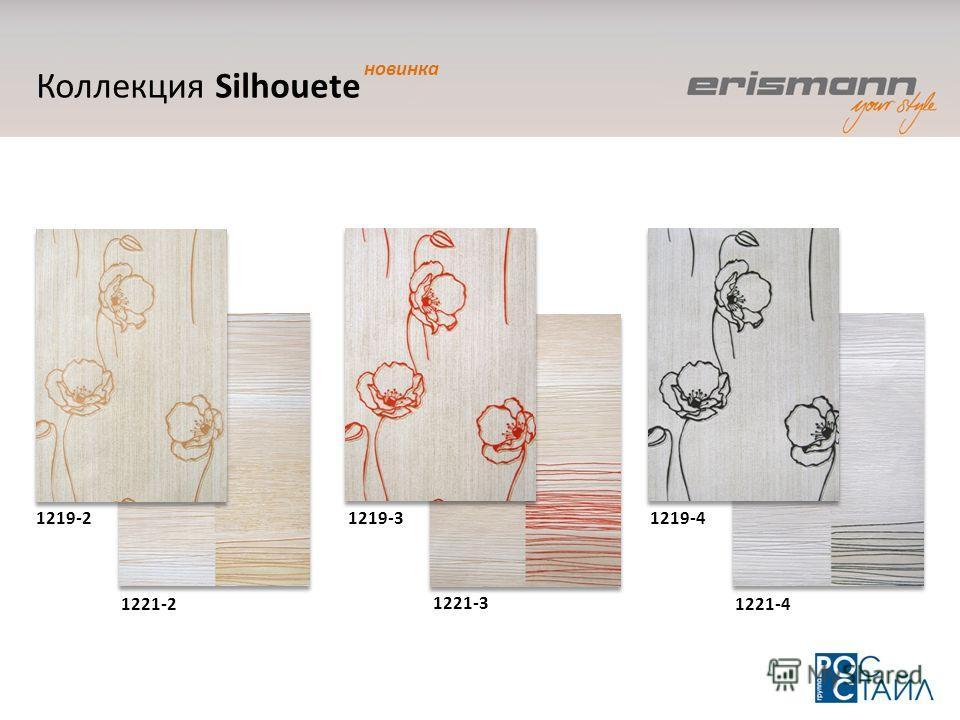 Коллекция Silhouete 1221-2 1221-3 1221-4 1219-2 1219-3 1219-4 новинка