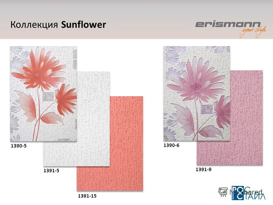1391-15 Коллекция Sunflower 1391-5 1391-9 1390-5 1390-6