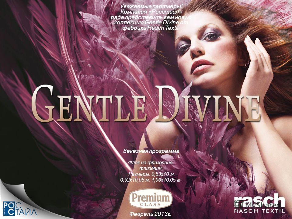 Уважаемые партнеры! Компания «Росстайл» рада представить вам новую коллекцию Gentle Divine от фабрики Rasch Textil: Февраль 2013г. Флок на флизелине, флизелин. Размеры: 0,53х10 м; 0,52х10,05 м; 1,06х10,05 м. Заказная программа