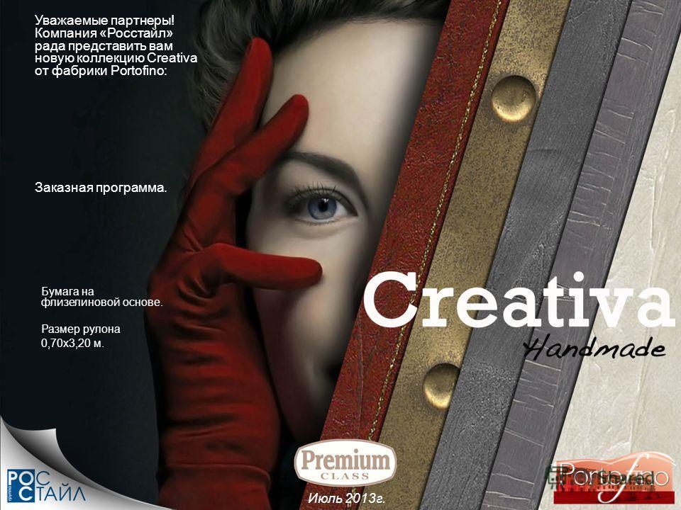 Уважаемые партнеры! Компания «Росстайл» рада представить вам новую коллекцию Creativa от фабрики Portofino: Июль 2013г. Бумага на флизелиновой основе. Размер рулона 0,70х3,20 м. Заказная программа.