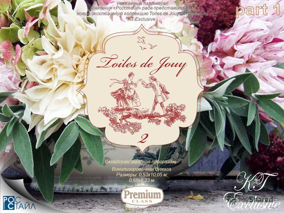 Уважаемые партнеры! Компания «Росстайл» рада представить вам новую эксклюзивную коллекцию Toiles de Jouy от фабрики KT-Exclusive: Октябрь 2012 г. Винилизированная бумага. Размеры: 0,53х10,05 м; 0,68х8,23 м. Складская/ заказная программа.