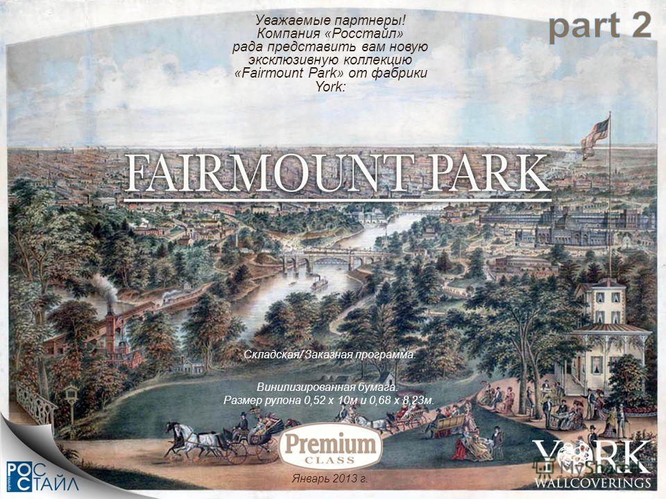 Винилизированная бумага. Размер рулона 0,52 х 10м и 0,68 х 8,23м. Уважаемые партнеры! Компания «Росстайл» рада представить вам новую эксклюзивную коллекцию «Fairmount Park» от фабрики York: Январь 2013 г. Складская/ Заказная программа.